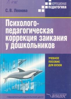 Книга селиверстова психокоррекция и дидактические основы
