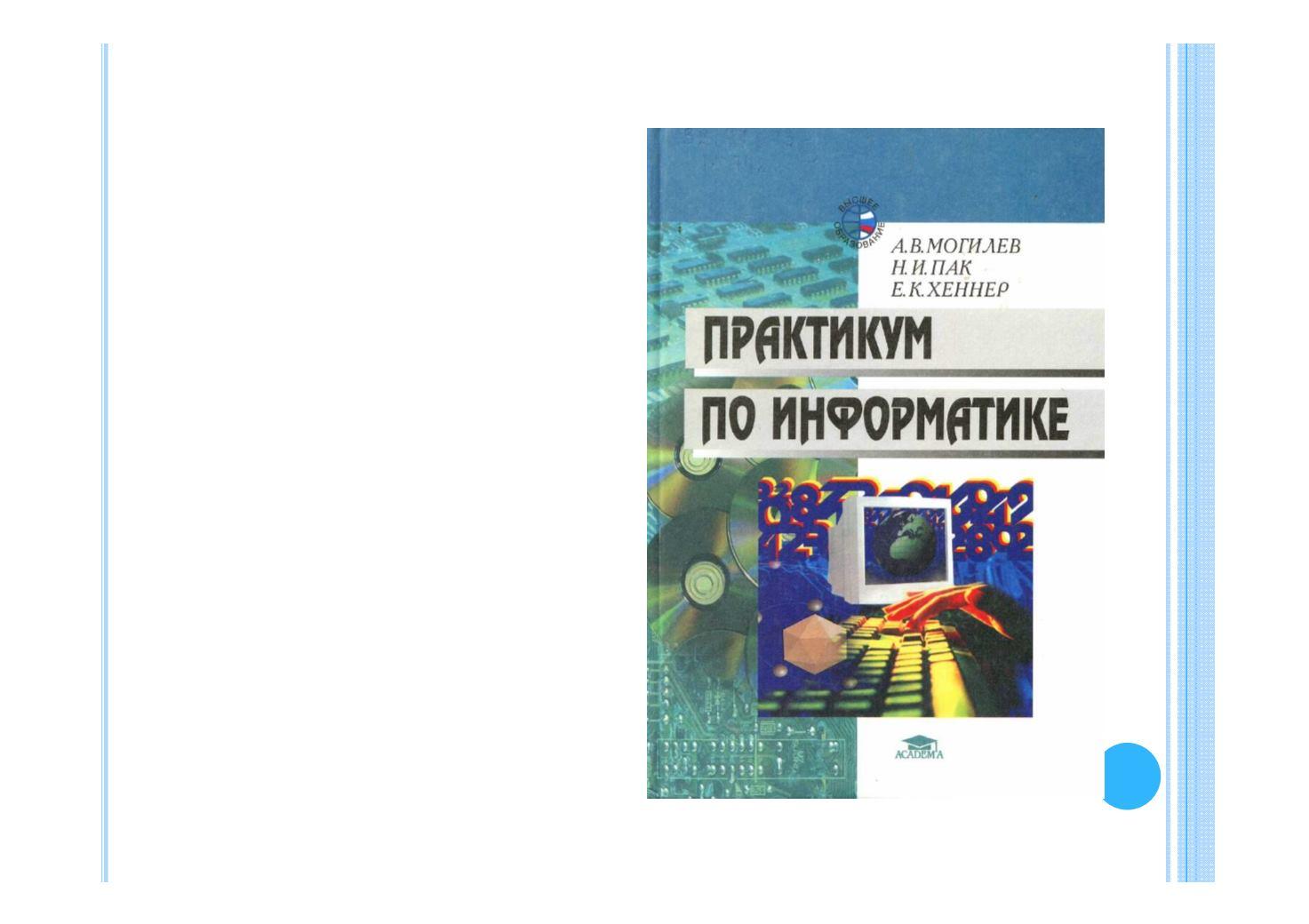 Решебник По Информатике Практикум По Информатике Михеева
